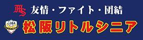 松阪リトルシニア