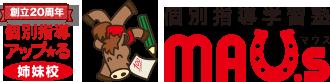 個別指導学習塾MAU.s(マウス) 創立20周年個別指導アップ・る姉妹校
